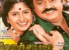 Neranja Manasu (2004) DVDRip Tamil Full Movie Watch Online