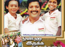Onna Irukka Kathukanum (1992) Tamil Movie DVDRip Watch Online