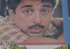 Per Sollum Pillai (1987) Tamil Full Movie DVDRip Watch Online