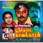 Poonthotta Kavalkaran (1988) DVDRip Tamil Movie Watch Online