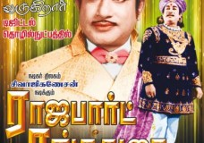 Rajapart Rangadurai (1973) Tamil Full Movie Watch Online DVDRip