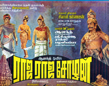 Raja Raja Cholan (1973) Tamil Full Movie Watch Online DVDRip