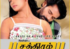 Sathiram Perundhu Nilayam (2013) Tamil Movie DVDRip Watch Online