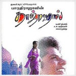 Taj Mahal (1999) DVDRip Tamil Movie Watch Online