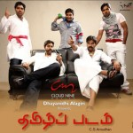 Thamizh Padam (2010) DVDRip Tamil Full Movie Watch Online
