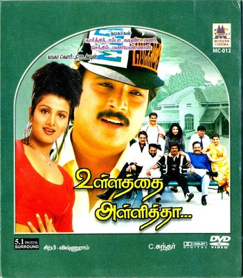 Ullathai Allitha (1996) Tamil Full Movie Watch Online DVDRip