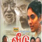 Veedu (1988) Watch Tamil Full Movie Online DVDRip
