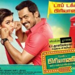 Biriyani (2013) HD 720p Tamil Movie Watch Online