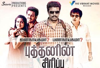 Budhanin Sirippu (2015) HD 720p Tamil Movie Watch Online