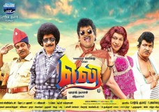 Eli (2015) DVDRip Tamil Full Movie Watch Online
