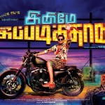 Inimey Ippadithaan (2015) HD 720p Tamil Movie Watch Online