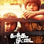 Kaaka Muttai (2015) HD 720p Tamil Movie Watch Online