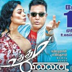 Uttama Villain (2015) DVDRip Tamil Full Movie Watch Online