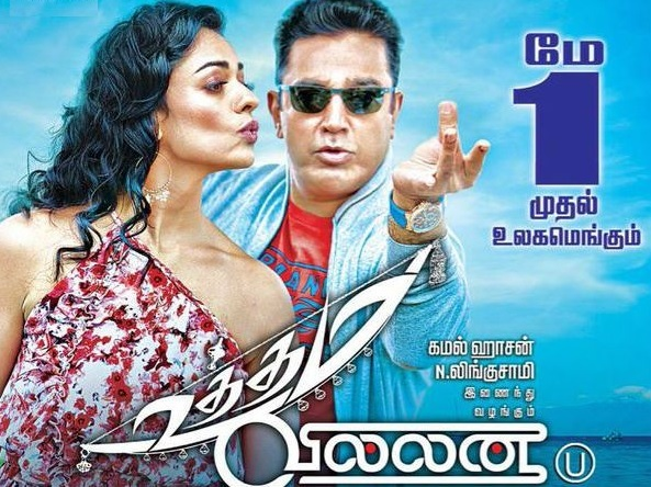 Uttama Villain (2015) HD 720p Tamil Movie Watch Online (UNCUT)
