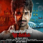 Yagavarayinum Naa Kaakka (2015) DVDRip Tamil Full Movie Watch Online