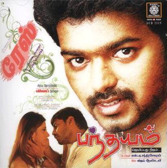 Pandhayam (2008) Tamil Full Movie Watch Online DVDRip