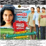 Kanna Laddu Thinna Aasaiya (2013) HD 720p Tamil Movie Watch Online