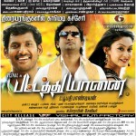 Pattathu Yaanai (2013) HD 720p Tamil Movie Watch Online