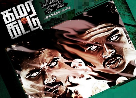 Kamara Kattu (2015) HD 720p Tamil Horror Movie Watch Online