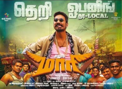 Maari (2015) HD 720p Tamil Movie Watch Online (UNCUT)