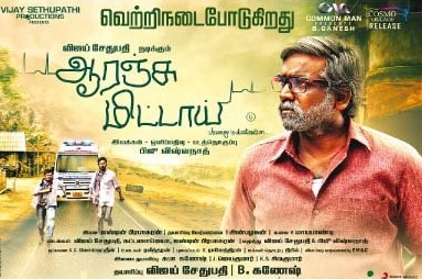 Orange Mittai (2015) HD 720p Tamil Movie Watch Online