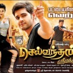 Srimanthudu (Selvanthan 2015) Tamil Dubbed Movie Movie HD 720p Watch Online