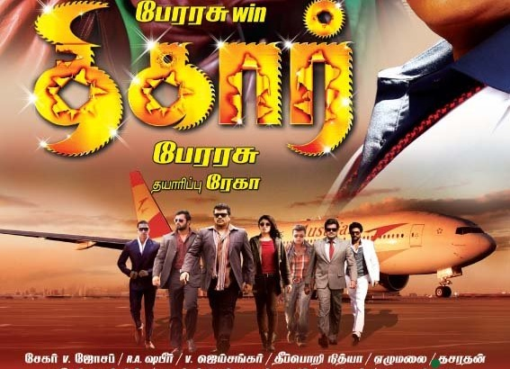 Thigar (2015) DVDRip Tamil Full Movie Watch Online