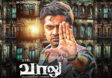 Vaalu (2015) DVDRip Tamil Full Movie Watch Online