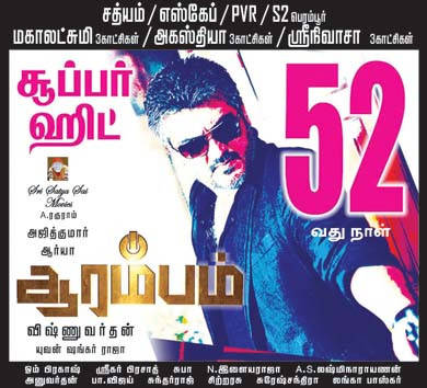 Arambam (2013) HD 720p Tamil Movie Watch Online