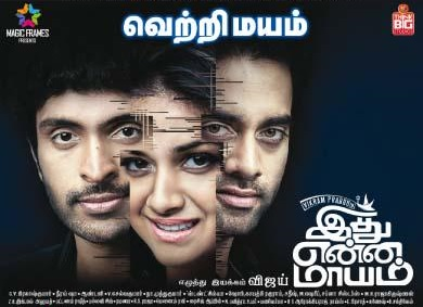 Idhu Enna Maayam (2015) DVDRip Tamil Full Movie Watch Online
