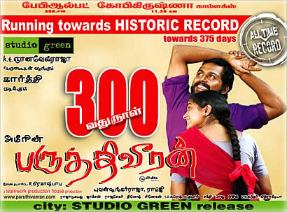 Paruthi Veeran (2007) HD 720p Tamil Movie Watch Online