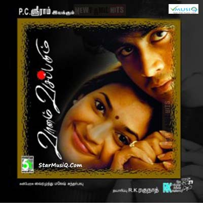 Vaanam Vasappadum (2004) HDRip Tamil Full Movie Watch Online