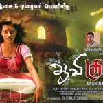 Aavi Kumar (2015) HD 720p Tamil Movie Watch Online