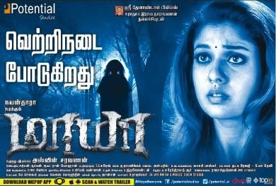 Maya (2015) HD DVDRip Tamil Full Movie Watch Online