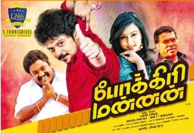 Pokkiri Mannan (2015) DVDScr Tamil Full Movie Watch Online