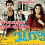 Vaalu (2015) HD 720p Tamil Movie Watch Online