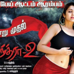 Mantra 2 (2015) HD 720p Tamil Horror Movie Watch Online