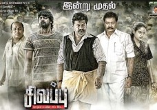 Sivappu (2015) DVDScr Tamil Full Movie Watch Online