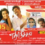 Ethir Neechal (2013) HD 720p Watch Online Tamil Movie