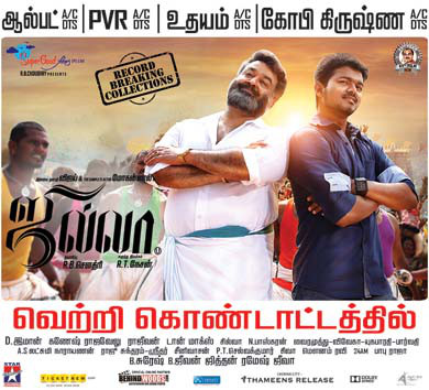Jilla (2014) HD 720p Tamil Movie Watch Online