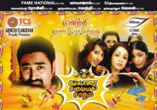 Kalyana Samayal Saadham (2013) HD 720p Tamil Movie Watch Online
