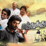 Kaththukkutty (2015) HD 720p Tamil Movie Watch Online