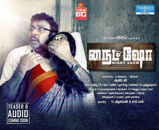 Oru Naal Iravil (2015) HD 720p Tamil Movie Watch Online