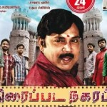 Thiraipada Nagaram (2015) HD 720p Tamil Movie Watch Online