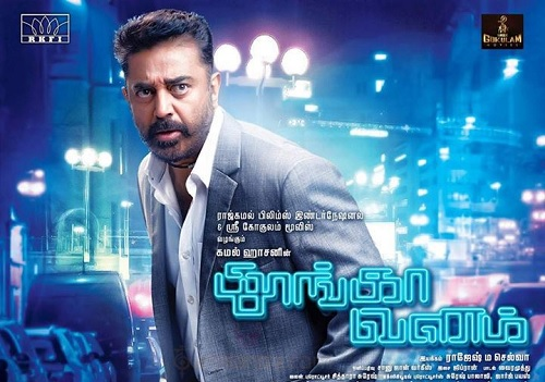 Thoonga Vanam (2015) DVDRip Tamil Full Movie Watch Online