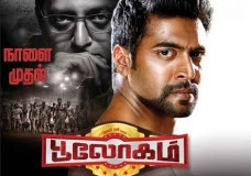 Boologam (2015) DVDRip Tamil Full Movie Watch Online