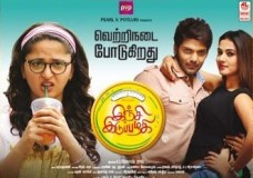 Inji Iduppazhagi (2015) HD 720p Tamil Movie Watch Online