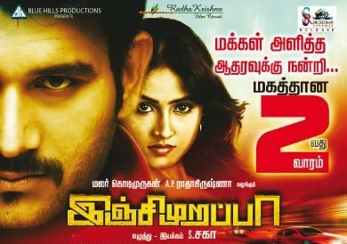 Inji Murappa (2015) HD 720p Tamil Movie Watch Online