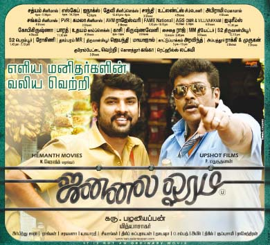 Jannal Oram (2013) HD 720p Tamil Movie Watch Online