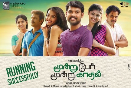 Moondru Per Moondru Kaadhal (2015) HD 720p Tamil Movie Watch Online